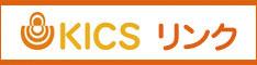 KICS加盟店一覧へ