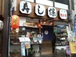 京都三条会商店街|寿し保