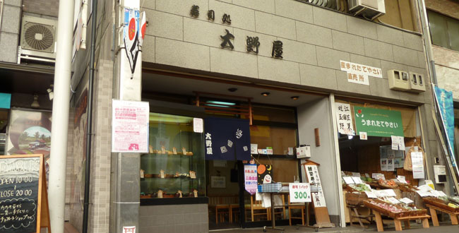 京都三条会商店街|寿司処大野屋