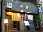 京都三条会商店街|網辰