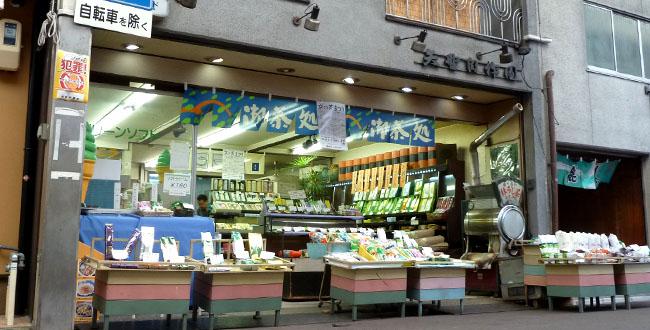 京都三条会商店街|矢野自作園