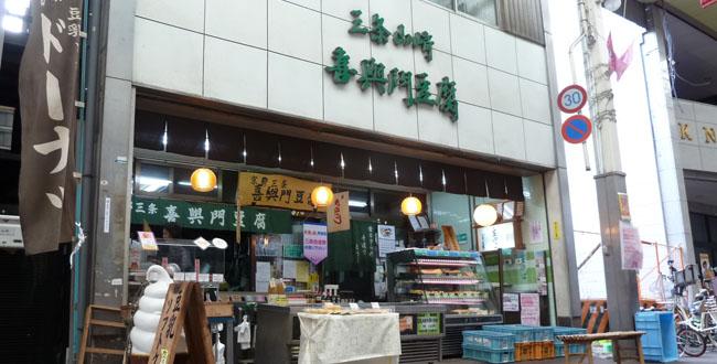 京都三条会商店街|三条山崎 喜與門豆腐
