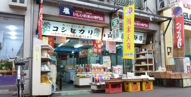 京都三条会商店街|お米の山形屋