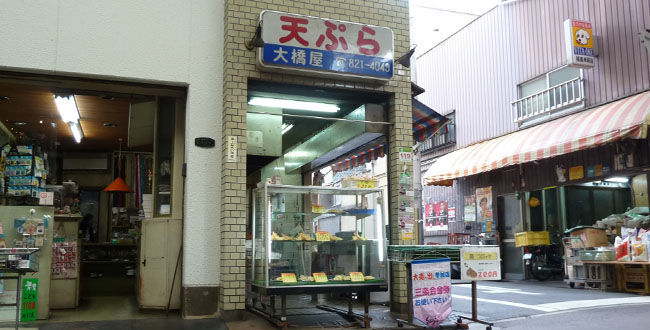京都三条会商店街|天ぷら大橋屋