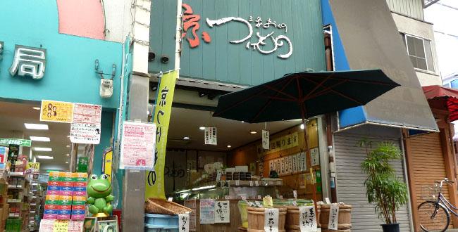 京都三条会商店街|京つけものおくの西
