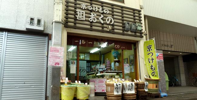 京都三条会商店街|京つけものおくの