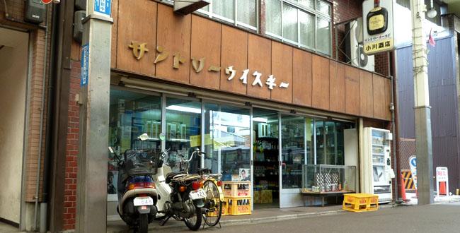 京都三条会商店街|小川酒店