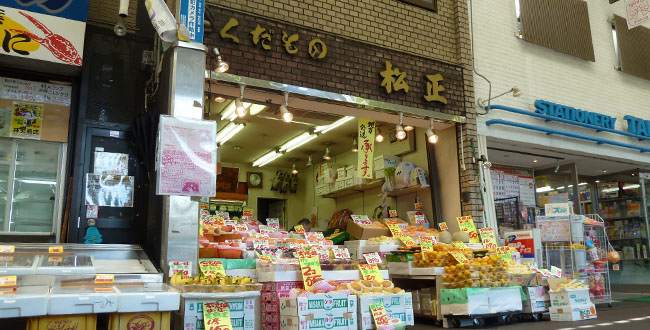 京都三条会商店街|くだもの松正