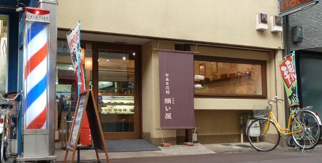 京都三条会商店街|賄い屋