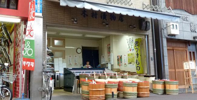 京都三条会商店街|木村漬物店