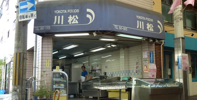 京都三条会商店街|横田商店川松