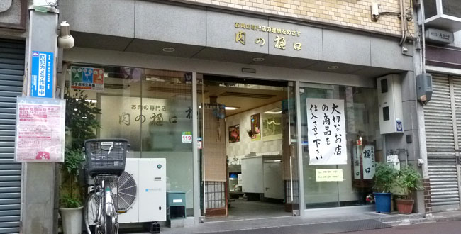 京都三条会商店街|京・三条・肉の樋口