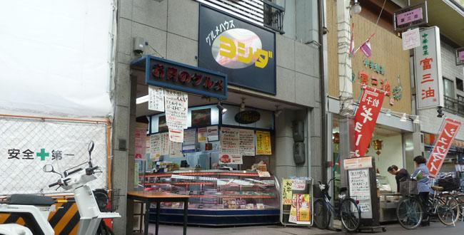 京都三条会商店街|グルメハウス ヨシダ