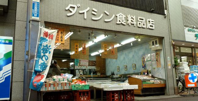 京都三条会商店街|ダイシン食料品店