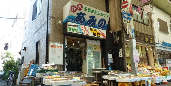 京都三条会商店街|丹後ふるさとショップ・あみの