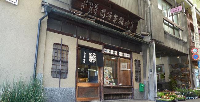 京都三条会商店街|三條若狭屋