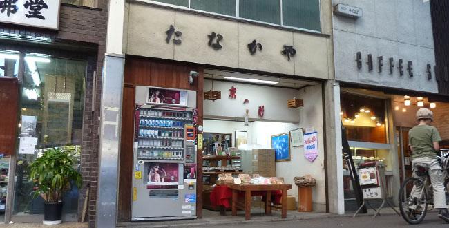 京都三条会商店街|京菓子たなか屋
