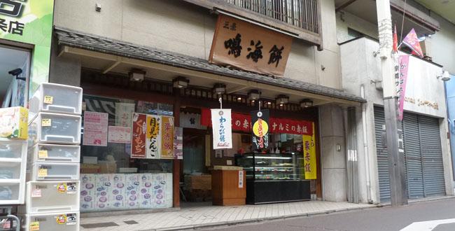 京都三条会商店街|三条鳴海餅