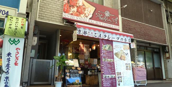 京都三条会商店街|胡麻屋くれぇぷ堂