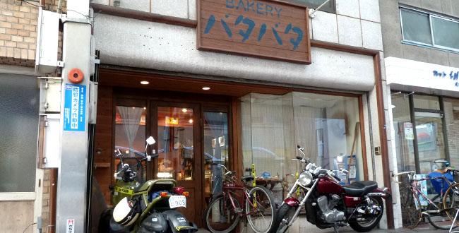 京都三条会商店街|ベーカリー バタバタ