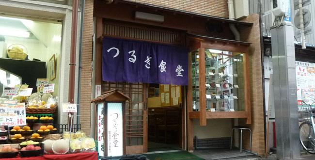 京都三条会商店街|つるぎ食堂