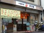京都三条会商店街|桃宝園