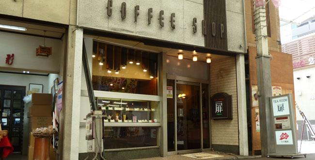 京都三条会商店街|喫茶 扉