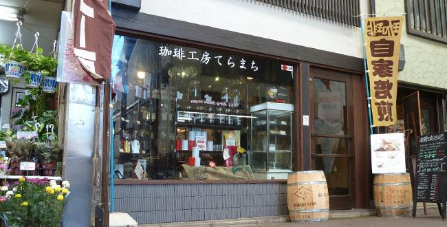 京都三条会商店街|珈琲工房てらまち