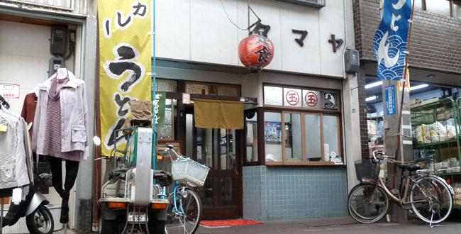 京都三条会商店街|玉屋