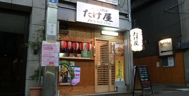 京都三条会商店街|三条スタンド たけ屋