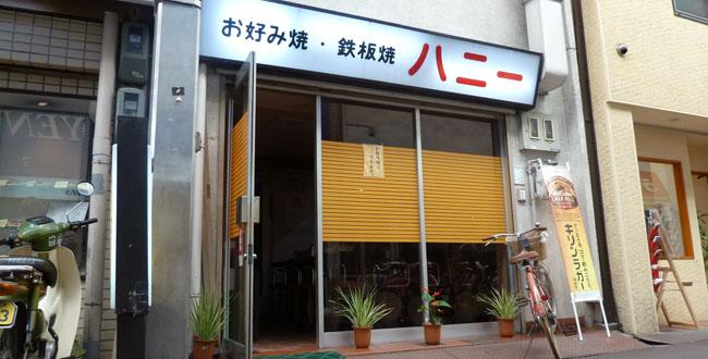 京都三条会商店街|お好み焼ハニー