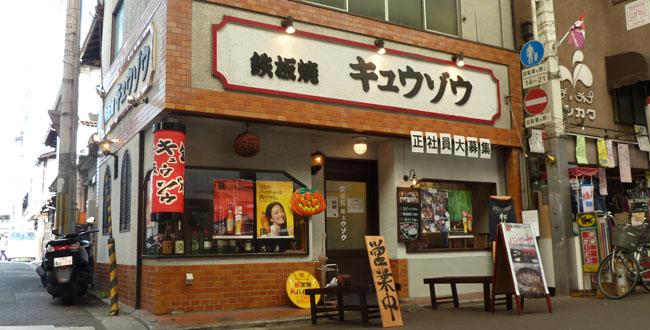 京都三条会商店街|鉄板焼き キュウゾウ