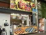 京都三条会商店街|幸福屋