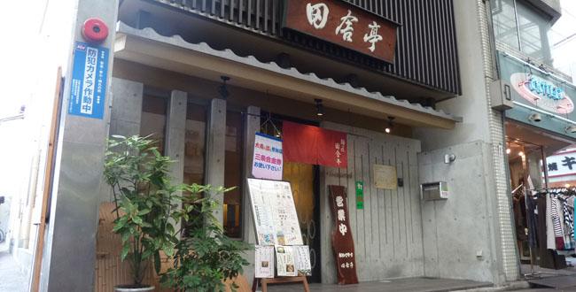 京都三条会商店街|田舎亭