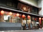 京都三条会商店街|魏飯夷堂