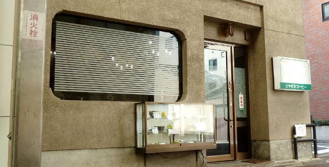 京都三条会商店街|飲食・ちから