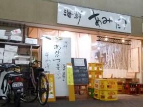 京都三条会商店街|居酒屋あみたつ