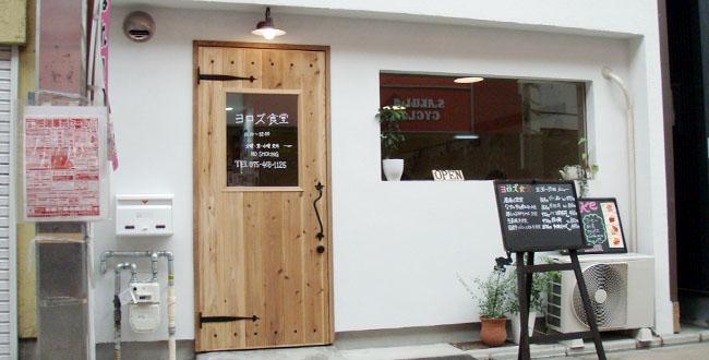 京都三条会商店街|ヨロズ食堂