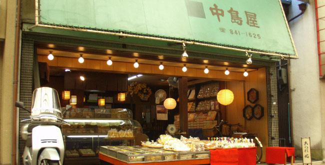 京都三条会商店街|京菓子中島屋