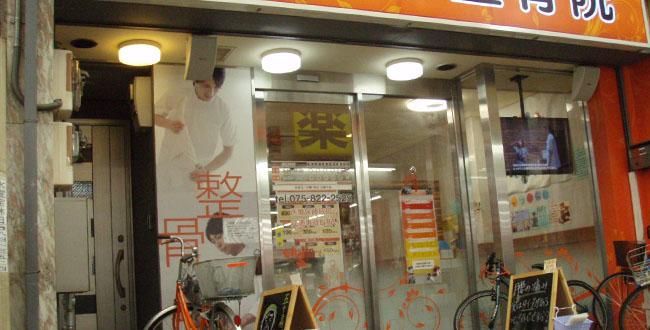 京都三条会商店街|三条大宮整骨院