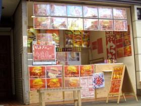 京都三条会商店街|三条バーガー