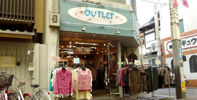 京都三条会商店街|アウトレットはなむら