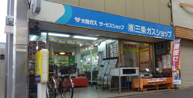 京都三条会商店街|三条ガスショップ