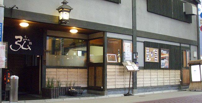 京の焼肉処 弘本店