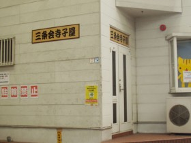 京都三条会商店街|三条会寺子屋