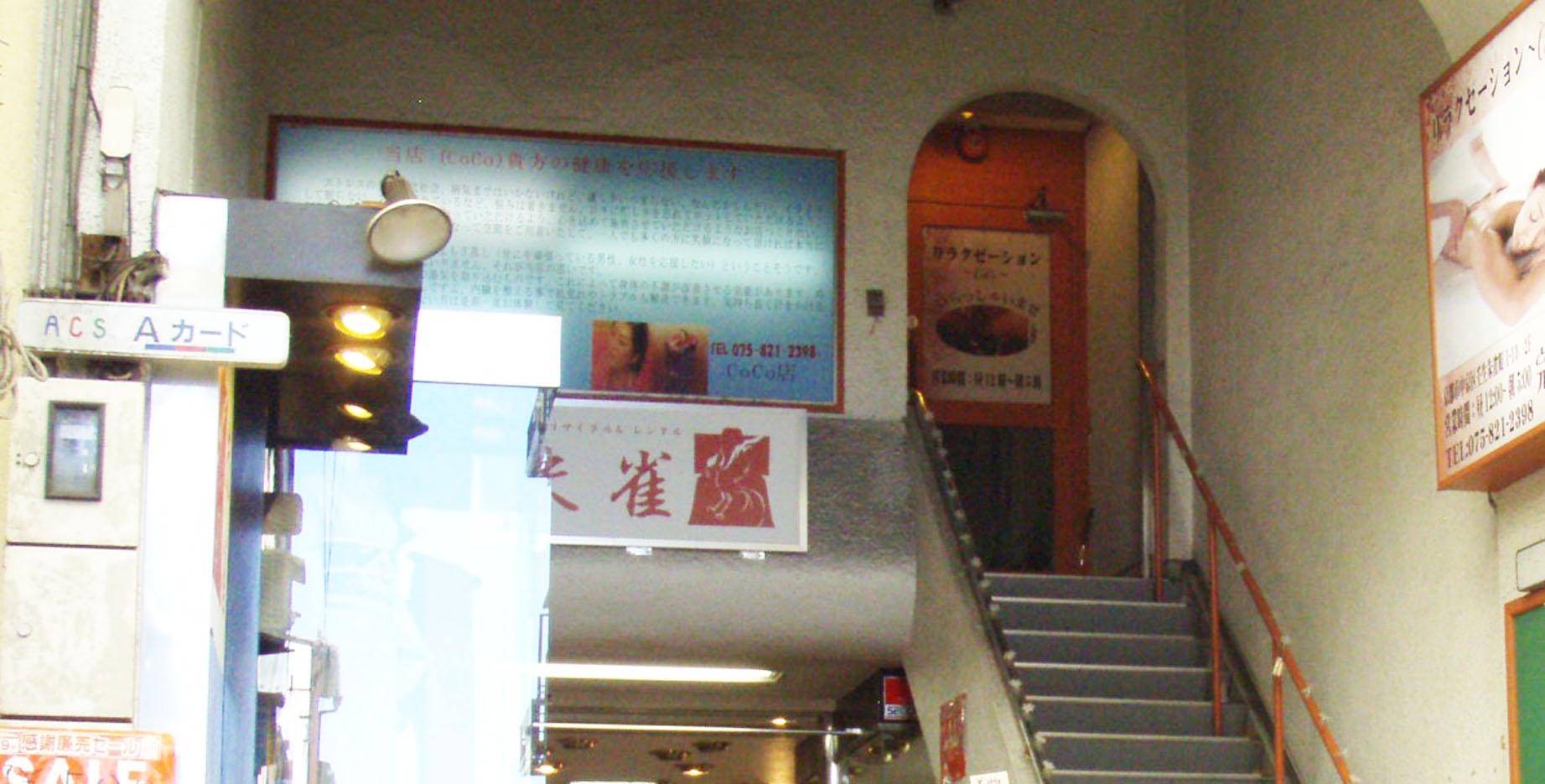 京都三条会商店街|CoCoリラクゼーション