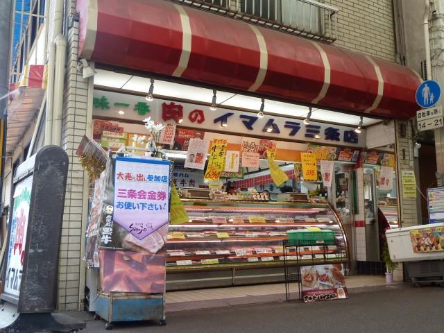 京都三条会商店街|精肉・イマムラ三条店