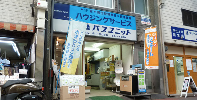 京都三条会商店街|三条バスユニット