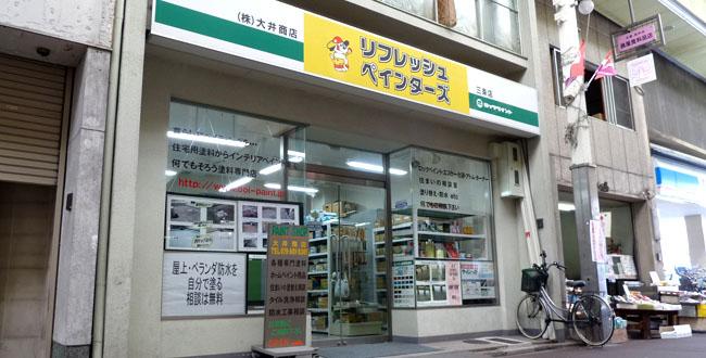 株式会社 大井商店