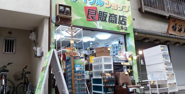 京都三条会商店街|リサイクルショップ良販商店